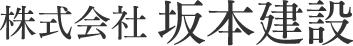 さいたまで総合建設業・がれき類リサイクル業を行う株式会社坂本建設です。